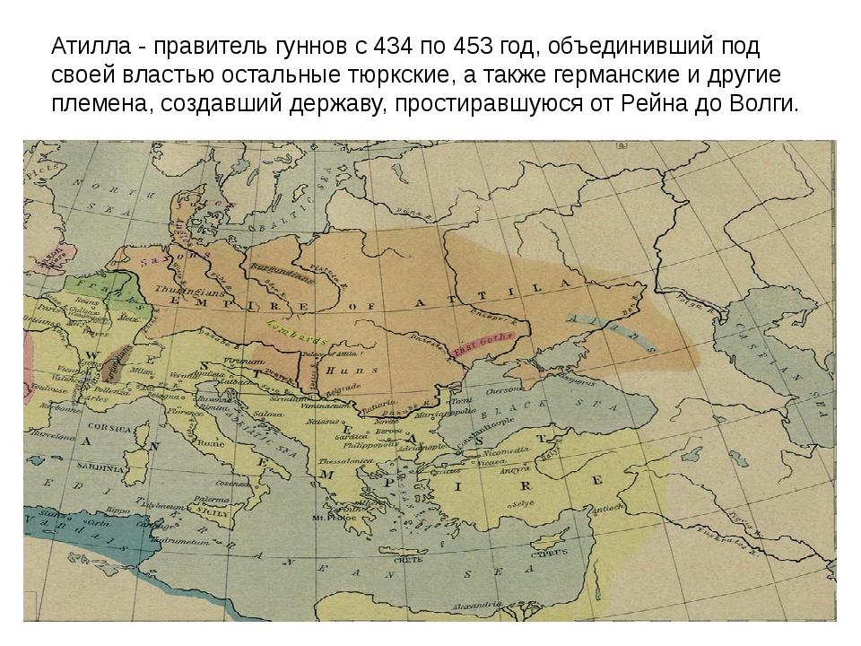 Атилла - правитель гуннов с 434 по 453 год, объединивший под своей властью ос...