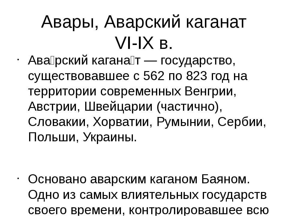 Авары, Аварский каганат VI-IX в. Ава́рский кагана́т — государство, существова...