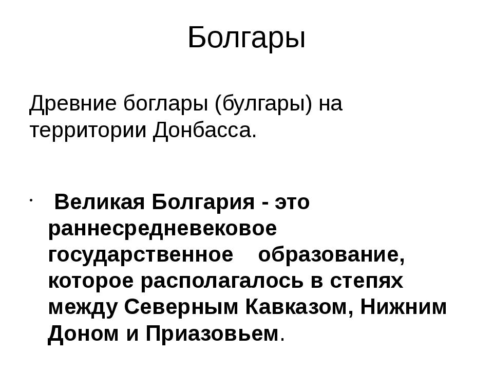 Болгары Древние боглары (булгары) на территории Донбасса. Великая Болгария -...
