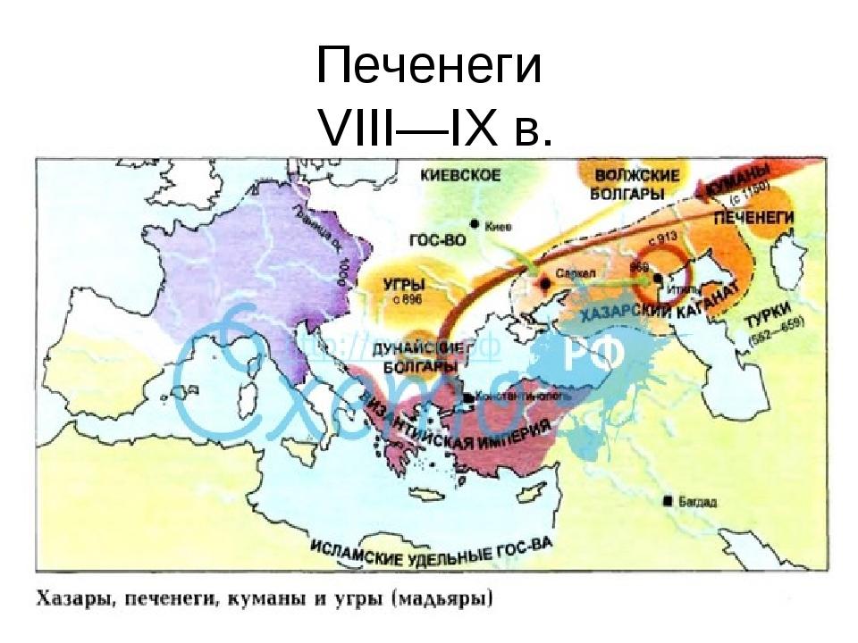 Печенеги VIII—IX в.
