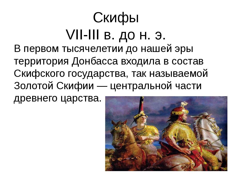 Скифы VII-III в. до н. э. В первом тысячелетии до нашей эры территория Донбас...
