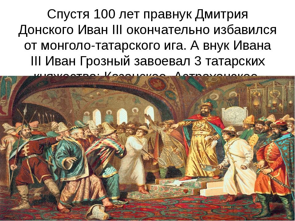 Спустя 100 лет правнук Дмитрия Донского Иван ІІІ окончательно избавился от мо...