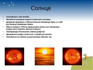 Солнце Ближайшая к нам звезда. Является центром нашей Солнечной системы. Диа