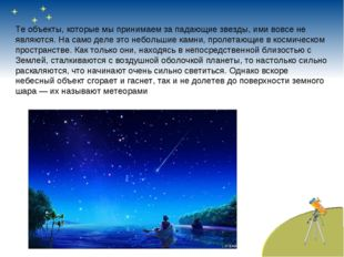 Те объекты, которые мы принимаем за падающие звезды, ими вовсе не являются.