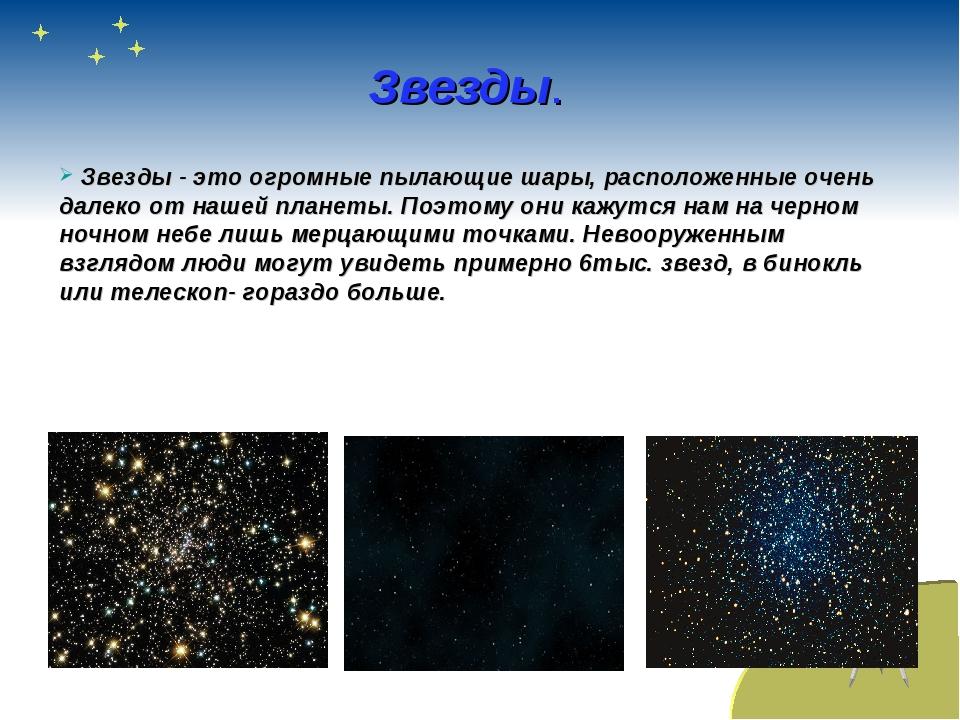 Звезды. Звезды - это огромные пылающие шары, расположенные очень далеко от на...