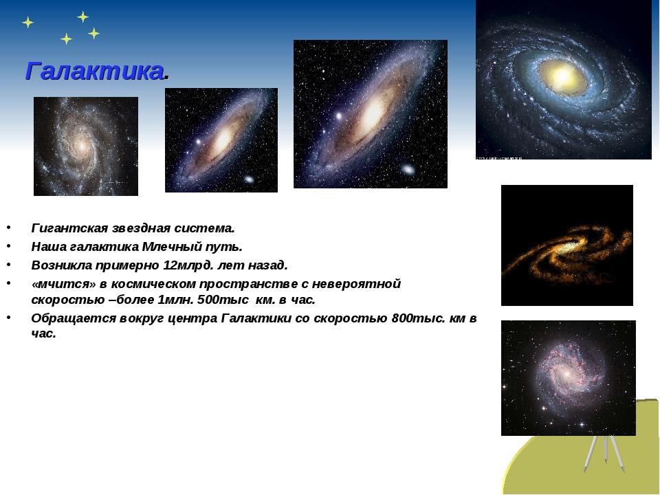 Гигантская звездная система. Наша галактика Млечный путь. Возникла примерно 1...