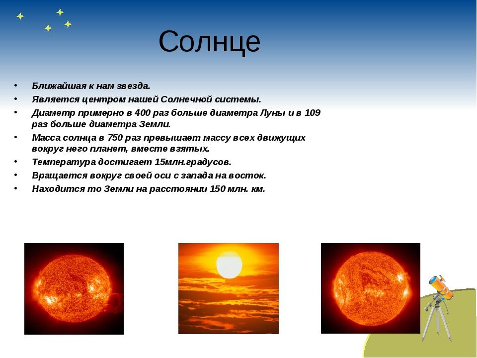 Солнце Ближайшая к нам звезда. Является центром нашей Солнечной системы. Диа...