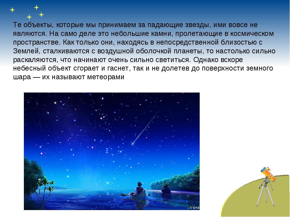 Те объекты, которые мы принимаем за падающие звезды, ими вовсе не являются....