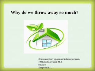 Why do we throw away so much? План-конспект урока английского языка. УМК Биб