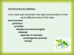 Фонетическая зарядка. Let's read and remember the right pronunciation of the
