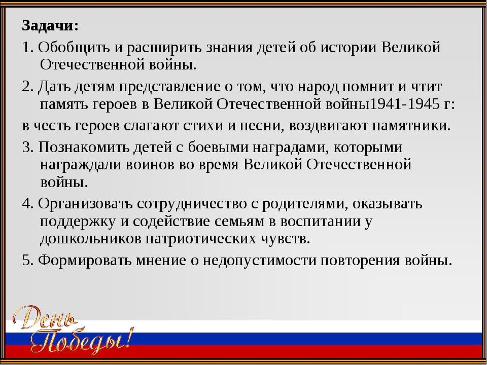 Задачи: 1. Обобщить и расширить знания детей об истории Великой Отечественной...