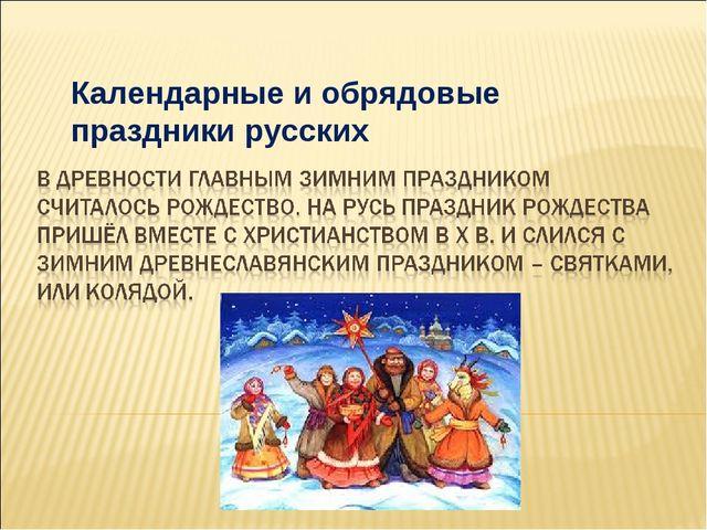 Календарные и обрядовые праздники русских