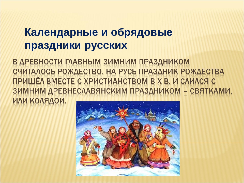 Календарные праздники на руси это