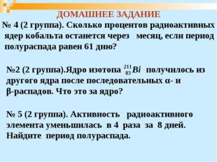 № 5 (2 группа). Активность радиоактивного элемента уменьшилась в 4 раза за 8