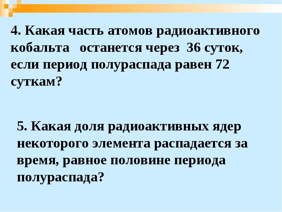 5. Какая доля радиоактивных ядер некоторого элемента распадается за время, ра...