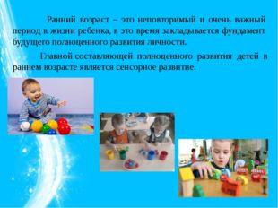 Ранний возраст – это неповторимый и очень важный период в жизни ребенка,в э