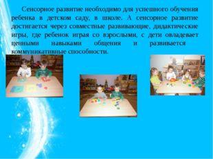 Сенсорное развитие необходимо для успешного обучения ребенка в детском саду,
