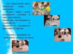 Для закрепления цвета использую игры с мозаиками. Играя с ними у детей разви