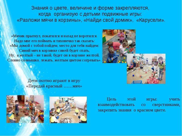 Знания о цвете, величине и форме закрепляются, когда организую с детьми подв...