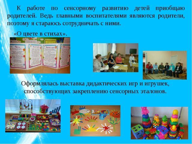 «О цвете в стихах». К работе по сенсорному развитию детей приобщаю родителей...