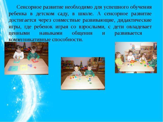 Сенсорное развитие необходимо для успешного обучения ребенка в детском саду,...