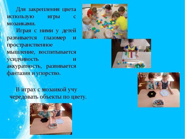 Для закрепления цвета использую игры с мозаиками. Играя с ними у детей разви...