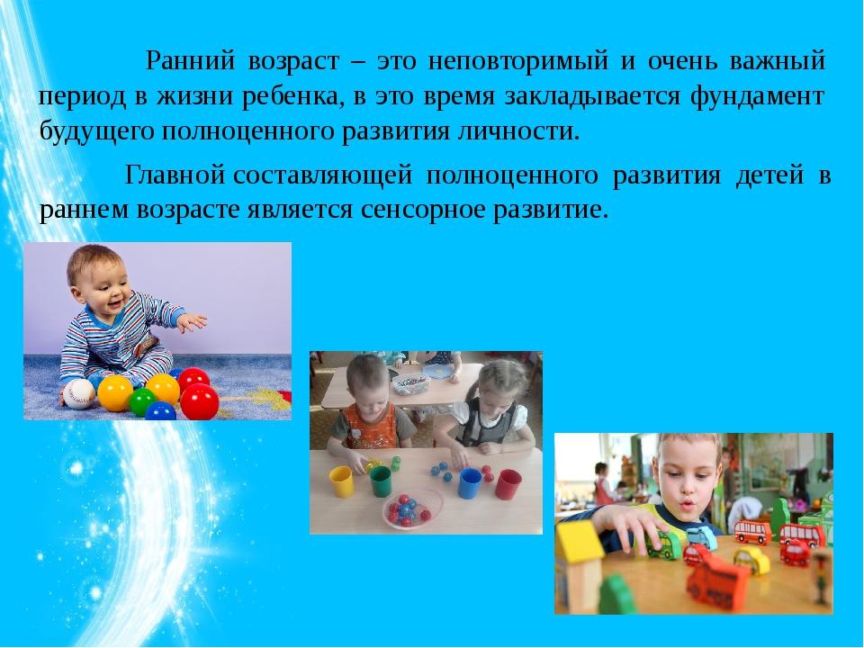 Ранний возраст – это неповторимый и очень важный период в жизни ребенка,в э...