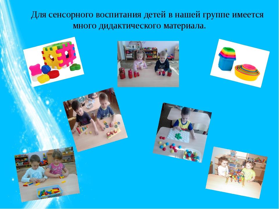 Для сенсорного воспитания детей в нашей группе имеется много дидактического...