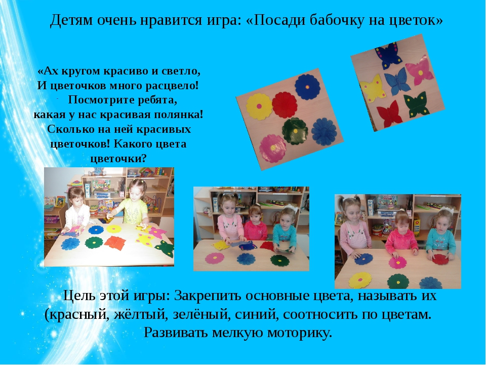 Детям очень нравится игра: «Посади бабочку на цветок» Цель этой игры: Закреп...