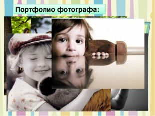 Портфолио фотографа: