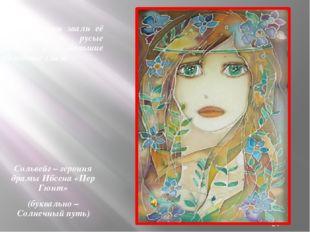 Художники звали её Сольвейг за русые волосы и большие холодные глаза Сольвей