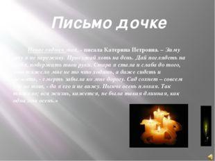 Письмо дочке Ненаглядная моя, - писала Катерина Петровна. – Зиму эту я не пер