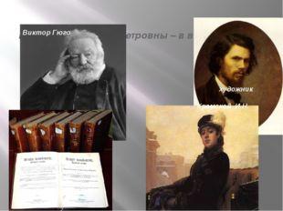 Прошлое Катерины Петровны – в воспоминаниях художник Крамской И.Н. . Виктор