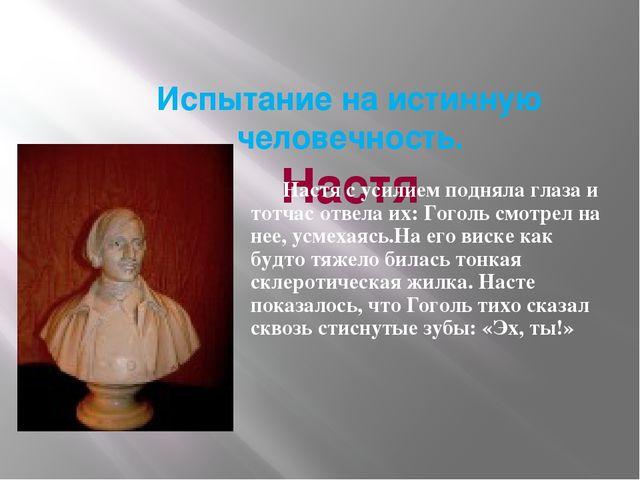 Испытание на истинную человечность. Настя Настя с усилием подняла глаза и тот...