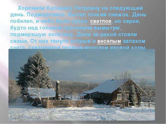 Хоронили Катерину Петровну на следующий день. Подморозило. Выпал тонкий снеж...