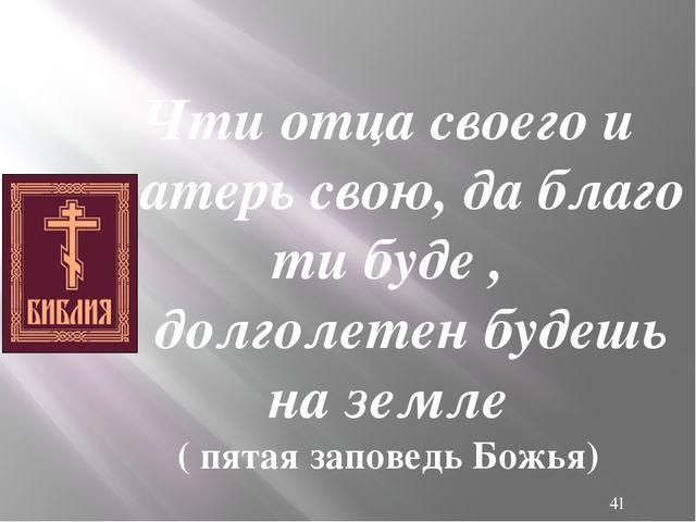 Чти отца своего и матерь свою, да благо ти буде , и долголетен будешь на зем...