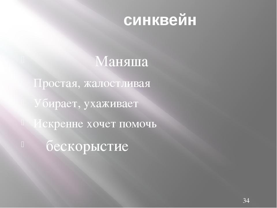 синквейн Маняша Простая, жалостливая Убирает, ухаживает Искренне хочет помоч...