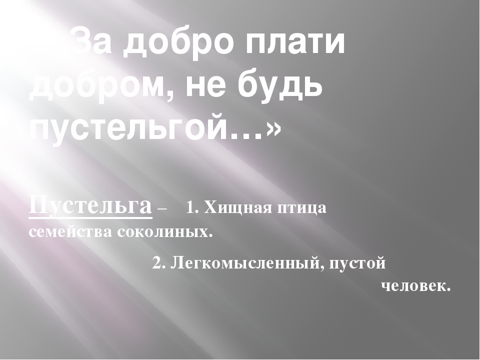 «За добро плати добром, не будь пустельгой…» Пустельга – 1. Хищная птица сем...