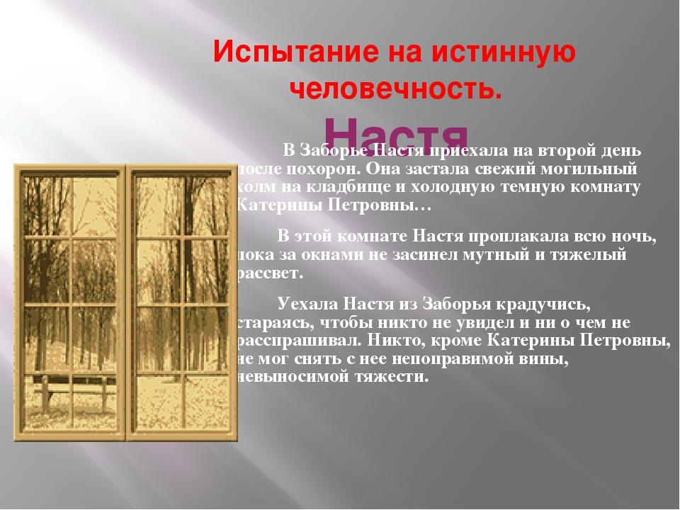 Испытание на истинную человечность. Настя В Заборье Настя приехала на второй...