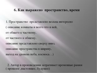 6. Как выражено пространство, время 1. Пространство представлено весьма интер