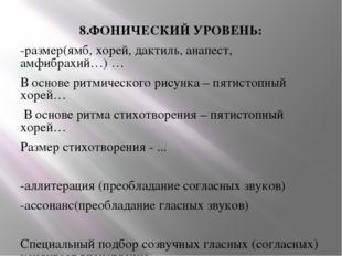 8.ФОНИЧЕСКИЙ УРОВЕНЬ: -размер(ямб, хорей, дактиль, анапест, амфибрахий…) … В