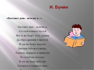 И. Бунин «Настанет день - исчезну я…» Настанет день – исчезну я, А в это