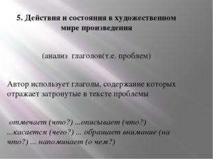 5. Действия и состояния в художественном мире произведения (анализ глаголов(т