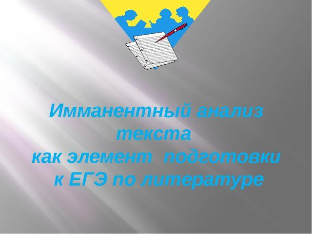 Имманентный анализ текста как элемент подготовки к ЕГЭ по литературе