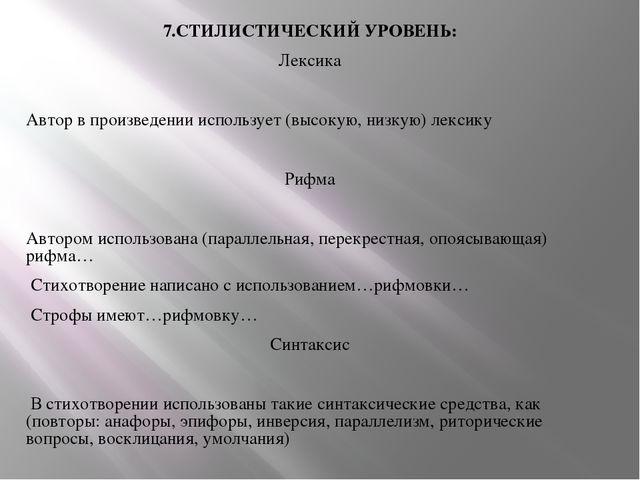 7.СТИЛИСТИЧЕСКИЙ УРОВЕНЬ: Лексика Автор в произведении использует (высокую, н...