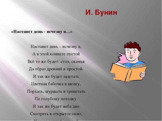 И. Бунин «Настанет день - исчезну я…» Настанет день – исчезну я, А в это...