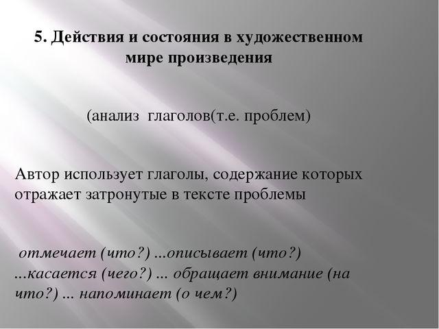 5. Действия и состояния в художественном мире произведения (анализ глаголов(т...