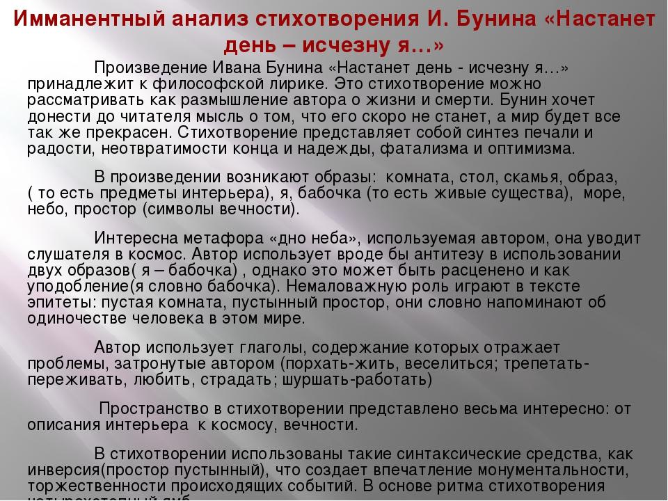 Имманентный анализ стихотворения И. Бунина «Настанет день – исчезну я…» Про...
