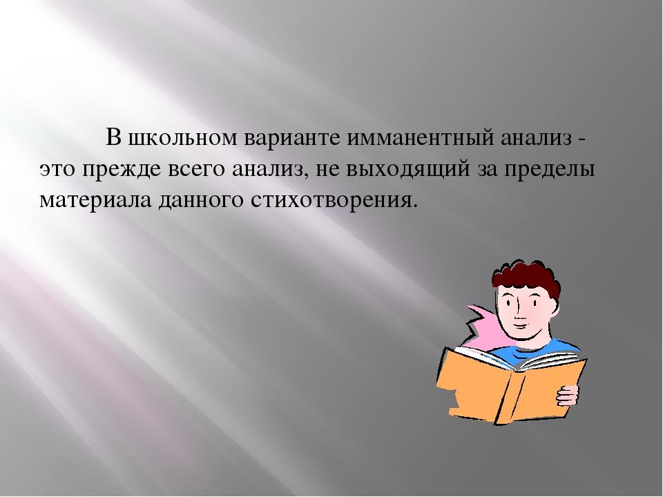 В школьном варианте имманентный анализ - это прежде всего анализ, не выходя...