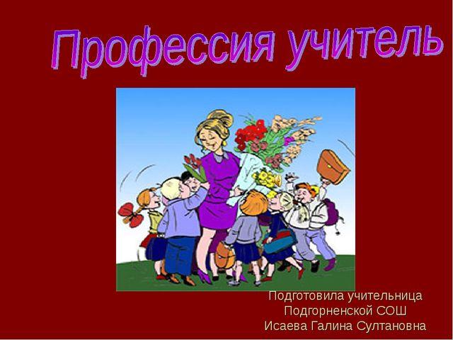 Подготовила учительница Подгорненской СОШ Исаева Галина Султановна